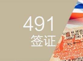 极低获邀率,ACT491获邀