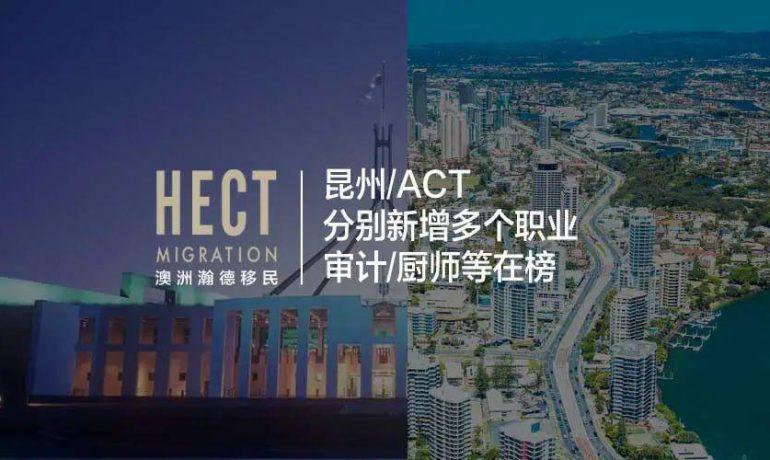 昆州/ACT 分别新增多个职业,审计、厨师等在榜