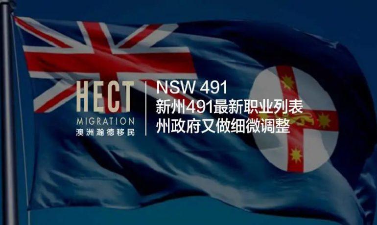 新州NSW公布最新491职业列表,已校对,你的职业上榜了吗?
